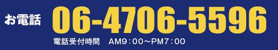 06-4706-5596