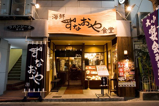 魚居酒屋すなおや_西中島店